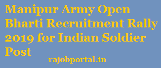Manipur Army Open Bharti Recruitment Rally 2019
